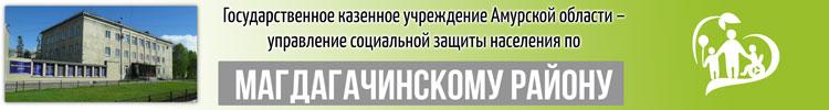 ГКУ АО УСЗН по Магдагачинскому району