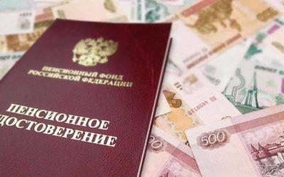 Региональная социальная доплата к пенсии (РСД)